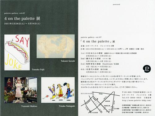dm20110405001s.jpg